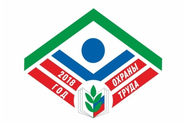 Эмблема года по охране труда 2018
