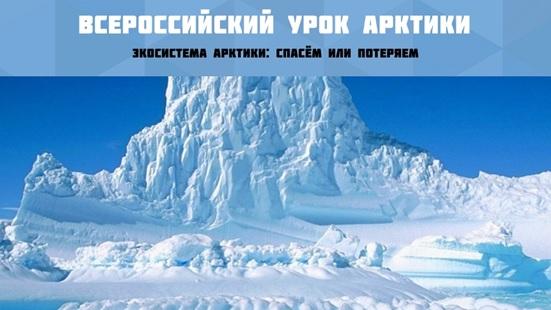 Arktika1